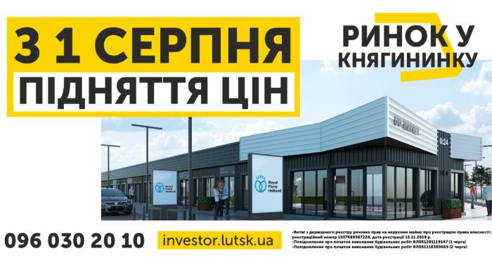 Із серпня дорожчають магазини на ринку у Княгининку. ФОТО