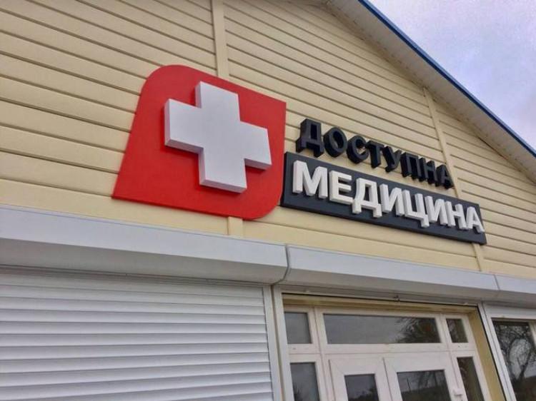 Дубечненська амбулаторія може запрацювати вже у травні