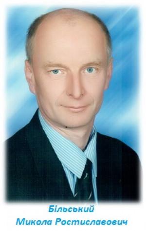 Микола Більський