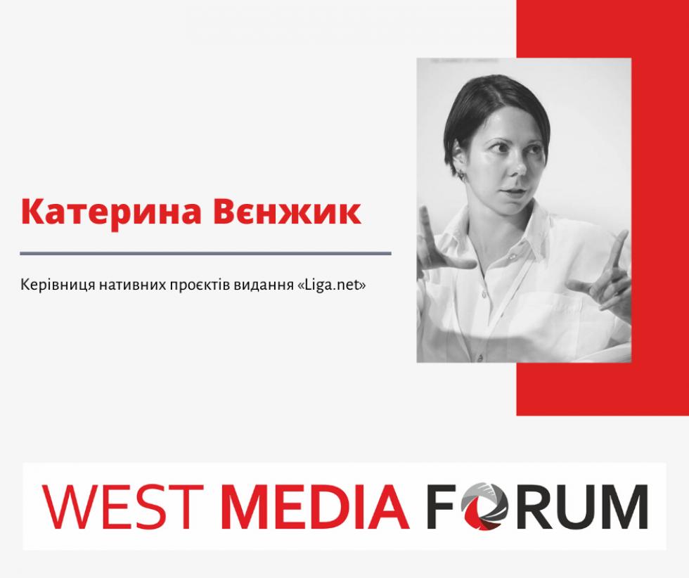 Катерина Вєнжик