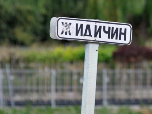 У Жидичинській ОТГ проти об'єднання з Луцьком