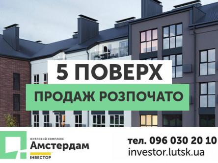 У ЖК «Амстердам» почали продаж квартир на 5 поверсі. ПЛАНУВАННЯ