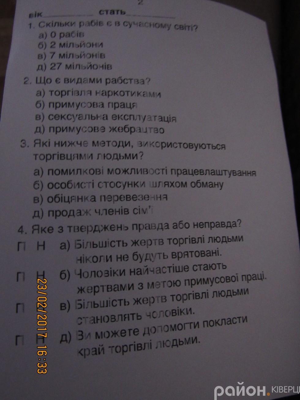 Анкета, яку роздали після презентації, щоб побачити, що нового дізнались присутні про проблему