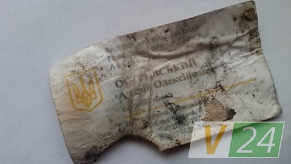 Візитівка, знайдена у відходах. Адреса - Львів