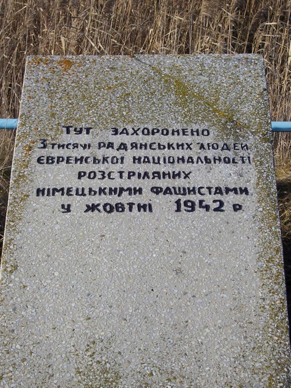 Пам'ятник радянських часів на місці Трохимброду