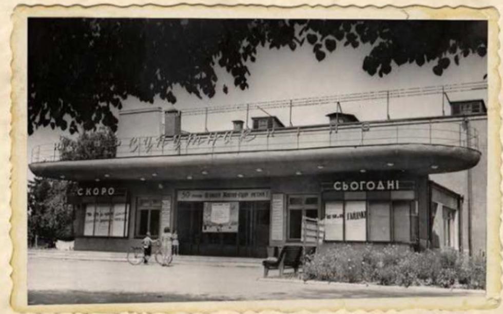 Кінотеатр «Супутник. 1967 рік