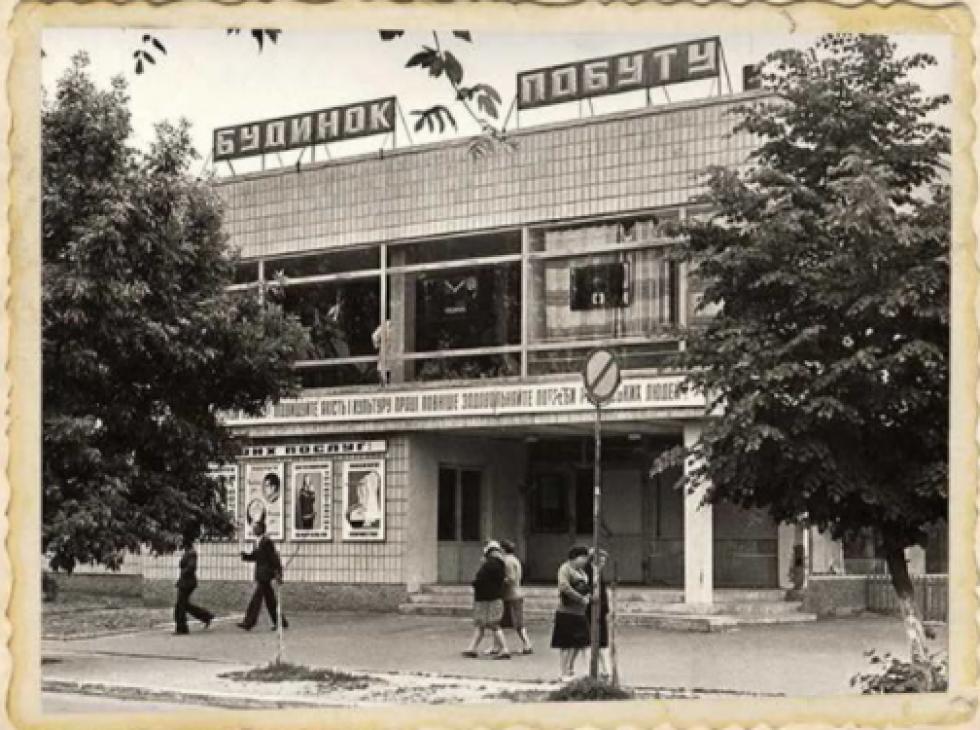 Будинок побуту. 1965 рік