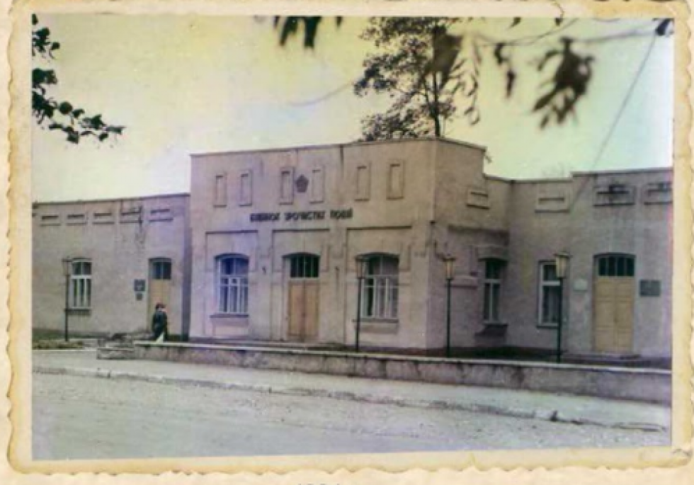 Будинок урочистих подій. 1984 рік