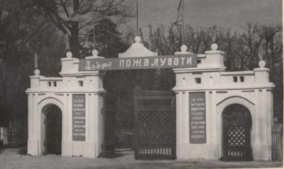 Центральний вхід в парк. 1950-ті роки