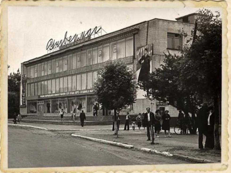 Універмаг. 1961 рік
