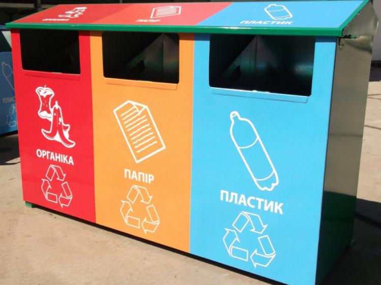 Як на Прикарпатті збираються боротися зі сміттям