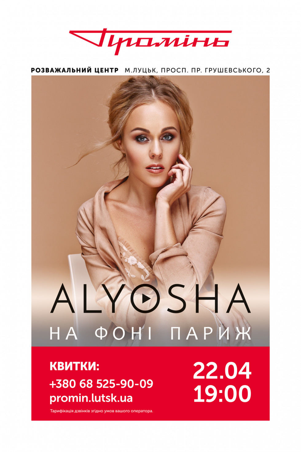 Афіша концерту ALYOSHA у РЦ «Промінь»