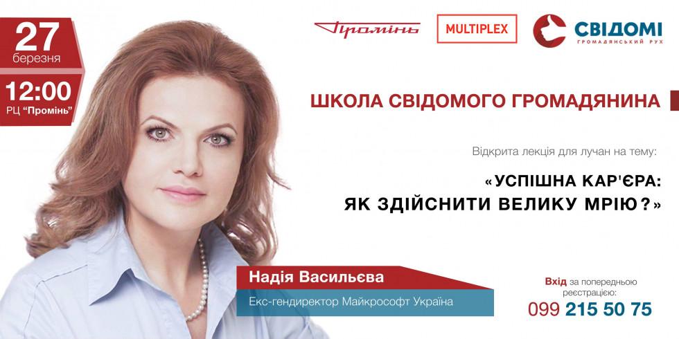 Надія Васильєва
