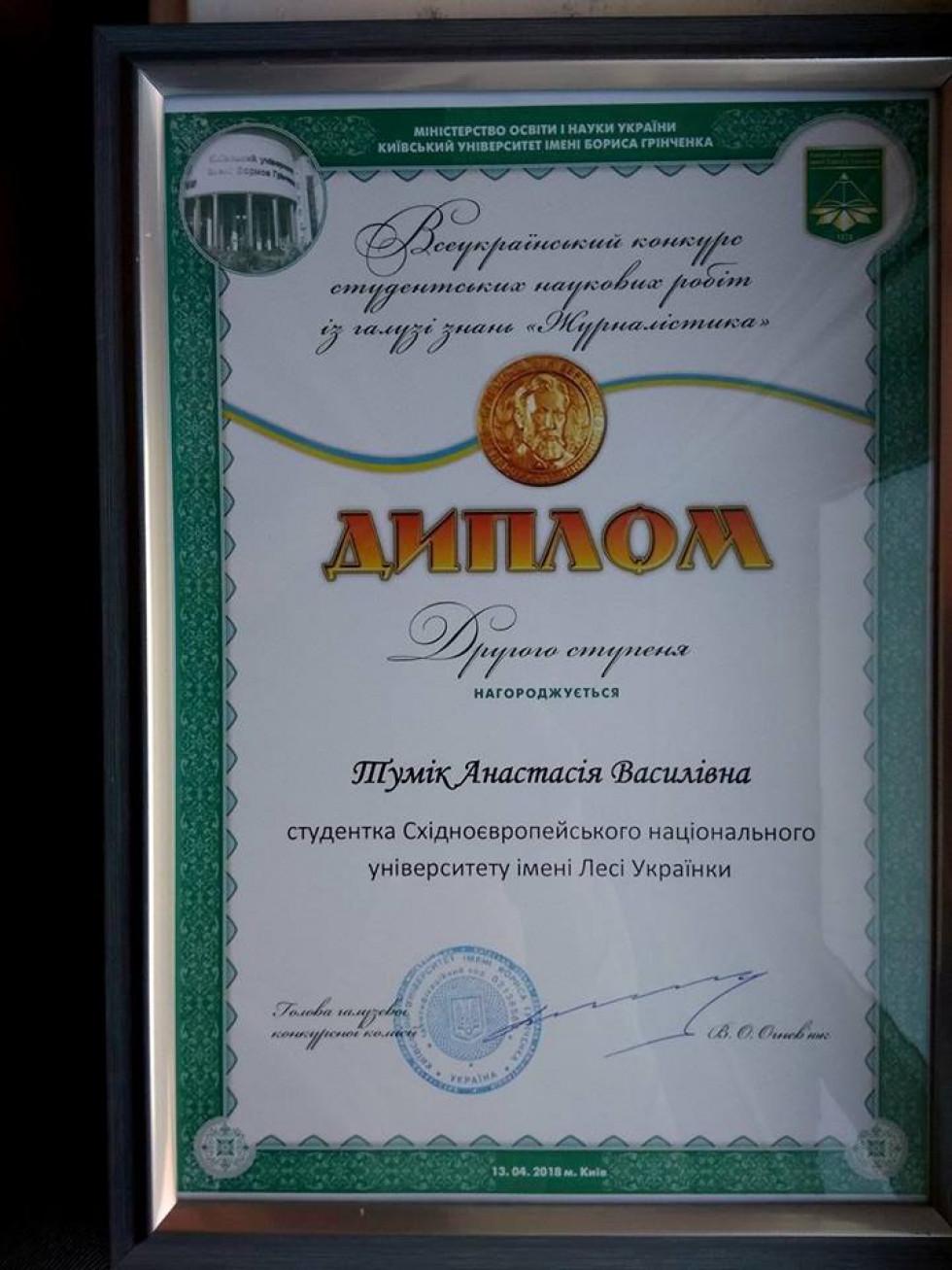 Диплом лауреатки
