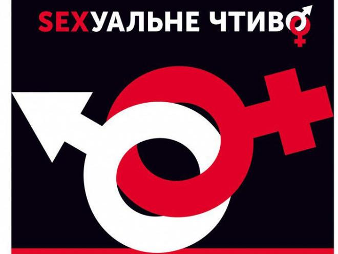 У «Промені» відбудеться екстравагантна вистава «Сексуальне чтиво»