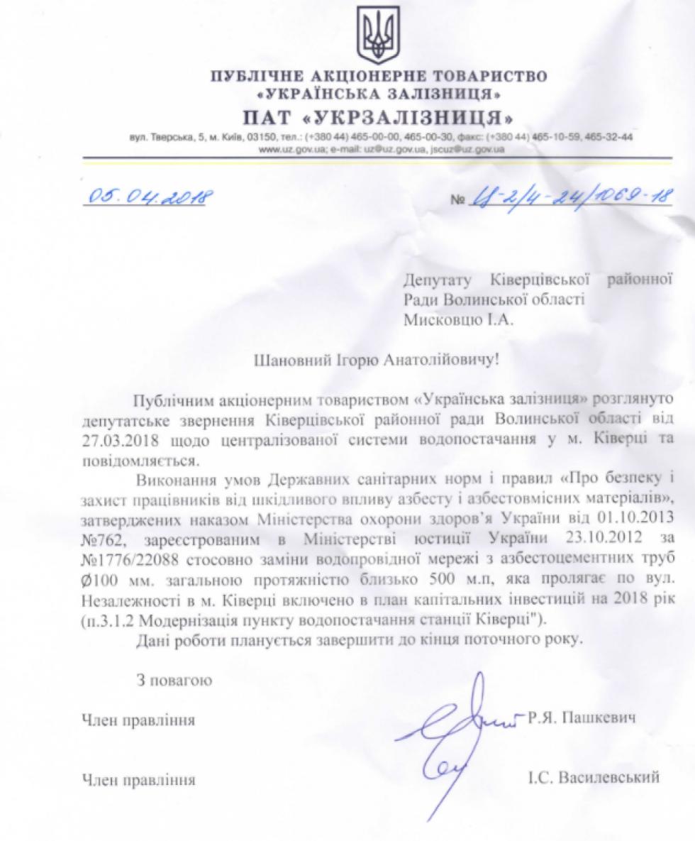 Відповідь ПАТ «Українська залізниця» на на депутатське звернення