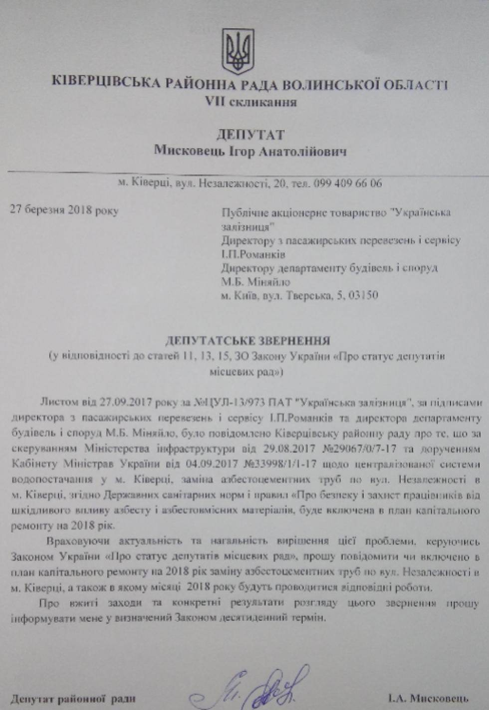 Депутатське звернення Ігоря Мисковця