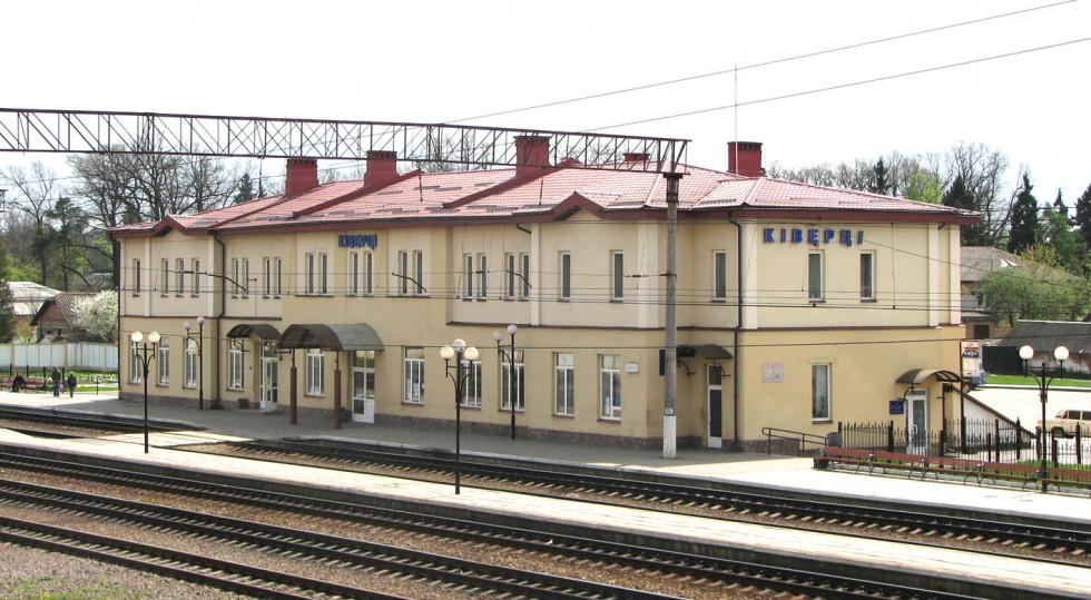 Залізничний вокзал у Ківерцях