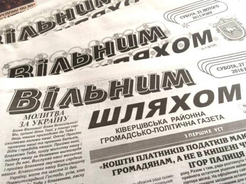 Районна газета «Вільним шляхом»