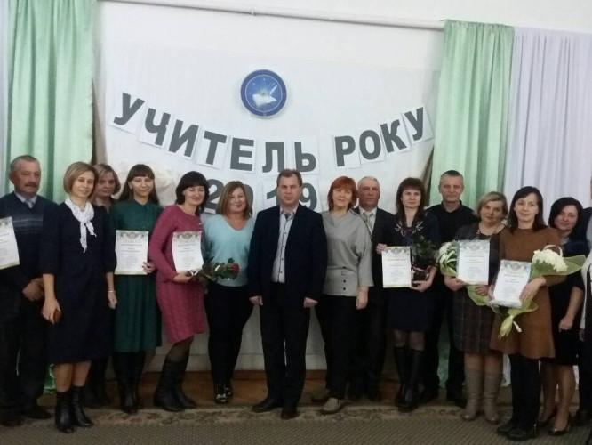 Учитель року-2019: у Ківерцях обрали найкращих вчителів району