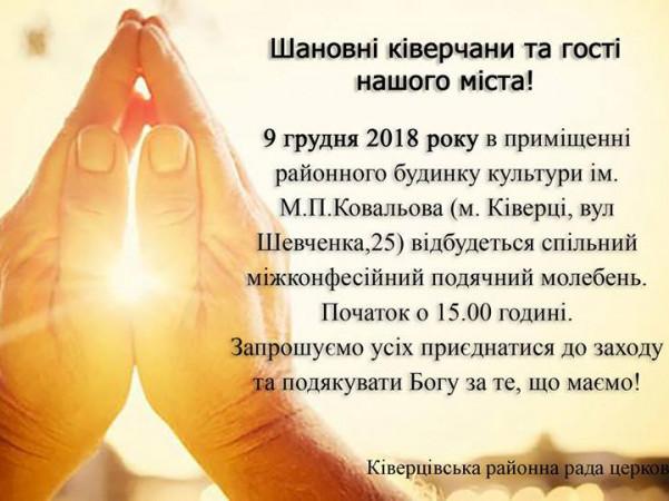 Міжконфесійний молебень у Ківерцях