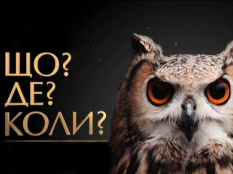 Інтелектуальна гра «Що? Де? Коли?»