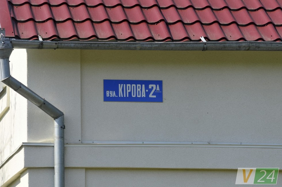 Козацька ще не так давно називалася Кірова