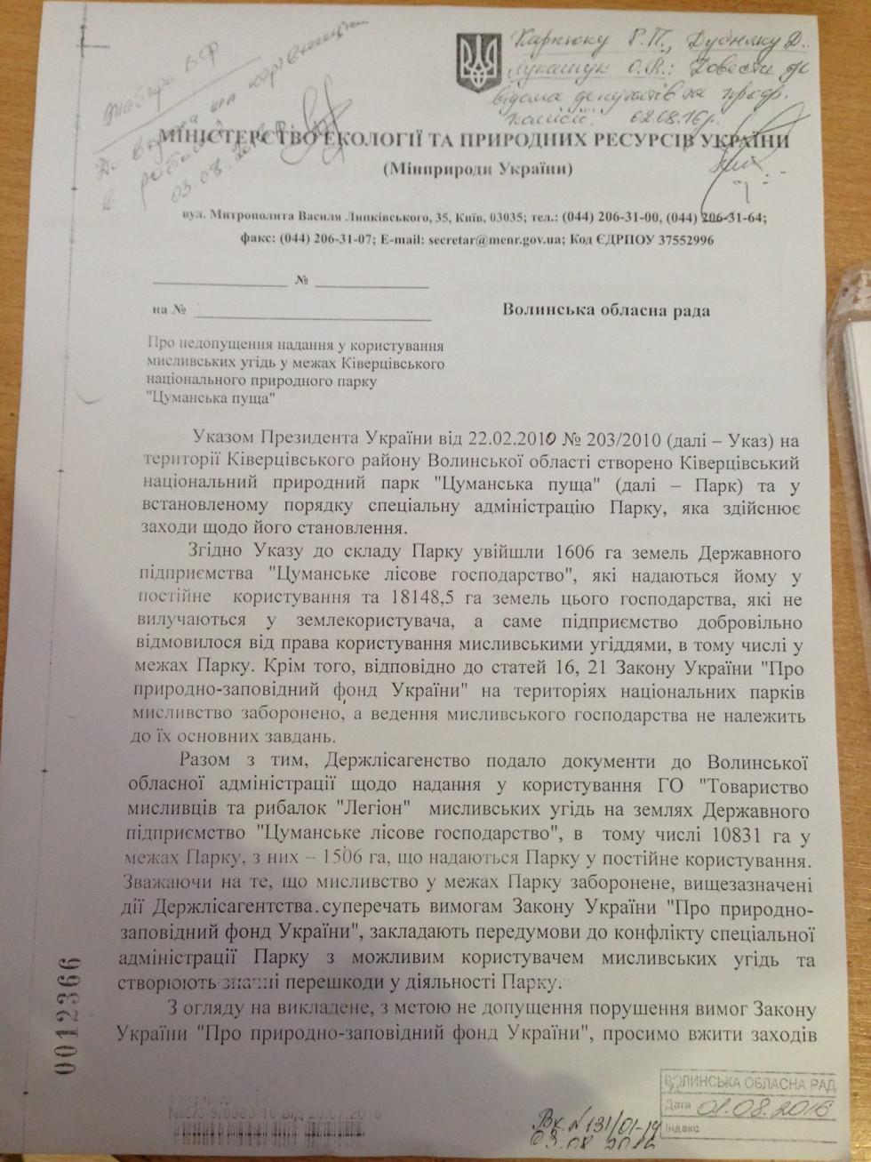 Лист Мінекології до Волинської обласної ради щодо запобігання прийняття рішення про передачу територій Нацпарку у приватні мисливські угіддя
