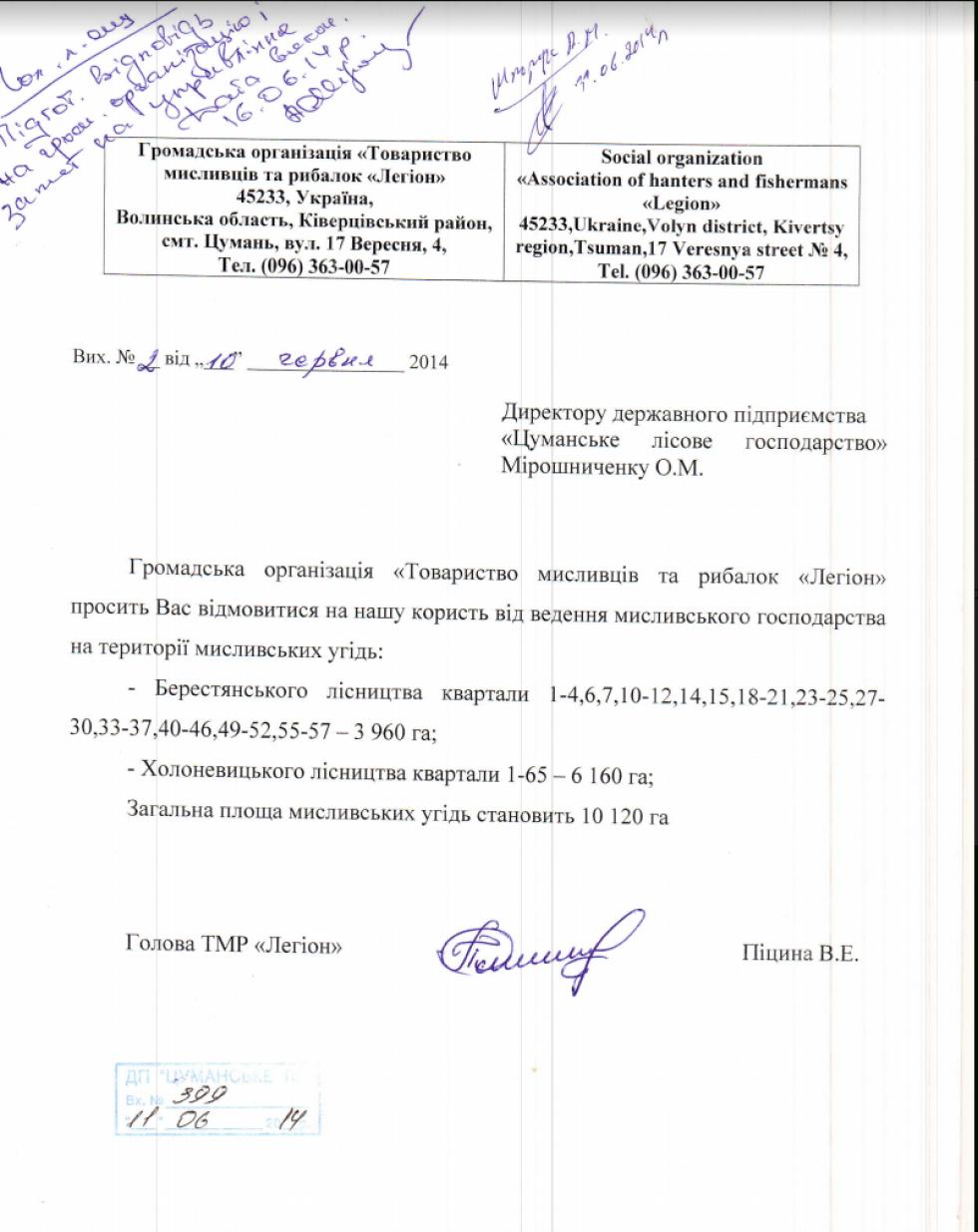Звернення Легіону за 10 червня 2014 року
