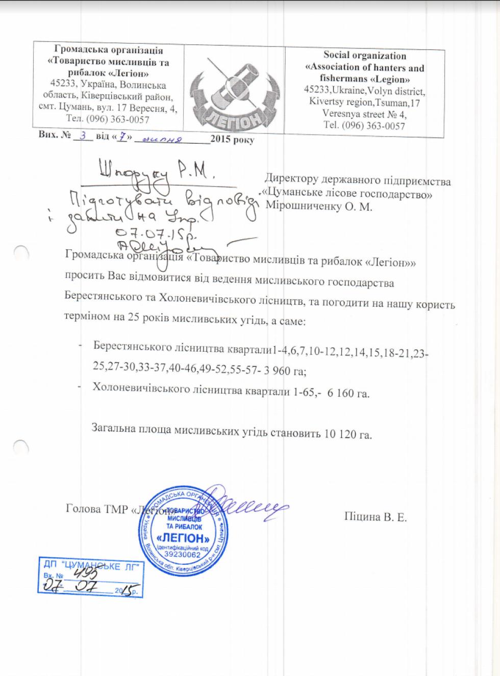 Звернення «Легіону» за 7 липня 2015 року