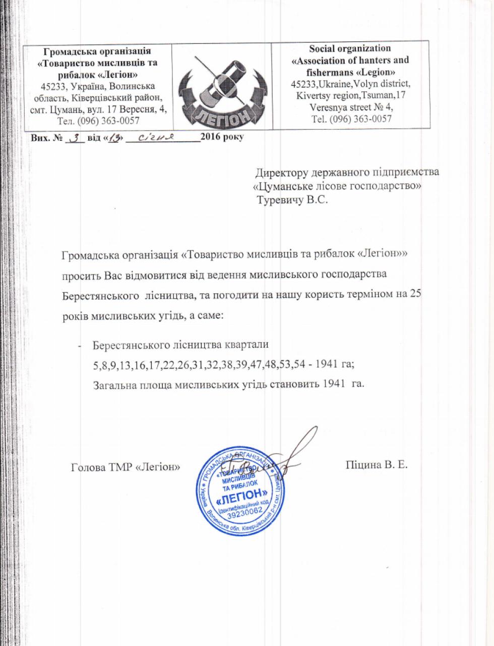 Звернення «Легіону» від 13 січня 2016 року