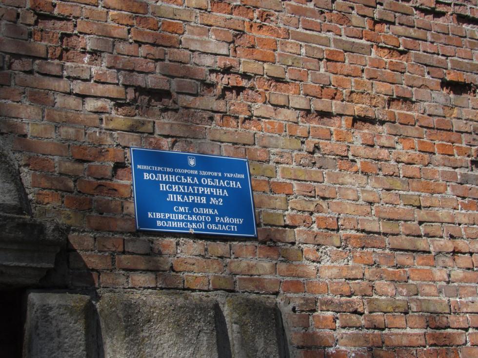 На території Олицького замку зараз психлікарня