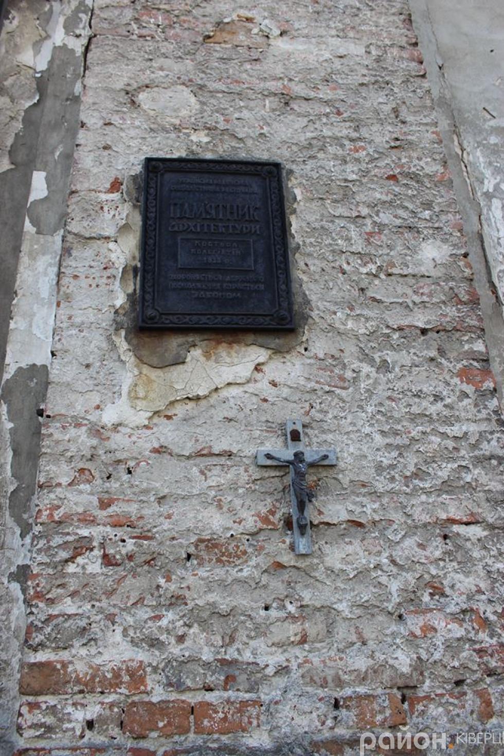 На табличці повідомляють, що костел Святої Трійці охороняється державою