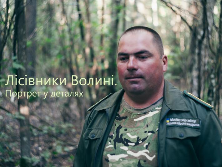 У лісовому господарстві Микола Ігорович з 2005