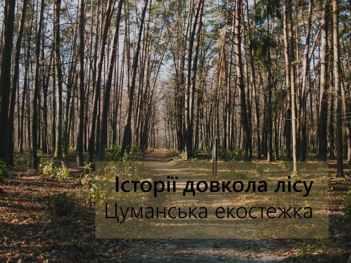Протяжність екодоріжки– 1,6 кілометра