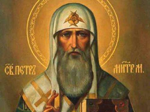Святитель Петро був родом з Ратнівщини