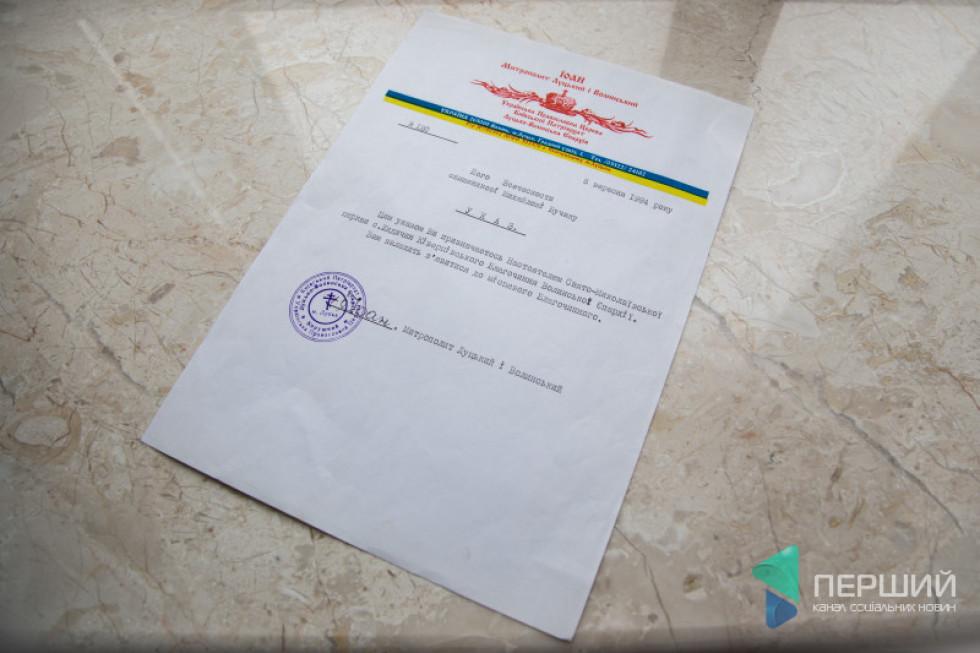 Указ про призначення Михайла Бучака в Жидичин від 5 вересня 1994 року