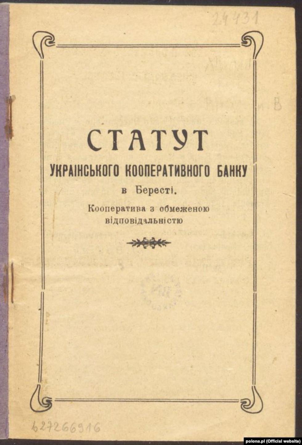 Статут Українського кооперативного банку в Бересті. 1925 рік