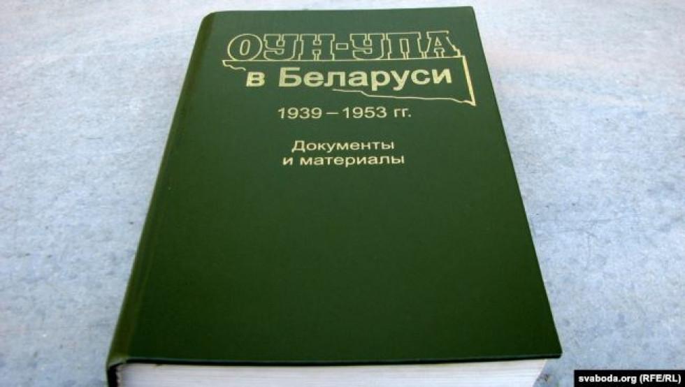 Книга «ОУН-УПА в Беларуси. 1939–1953 гг. Документы и материалы», видана у Мінську в 2012 році